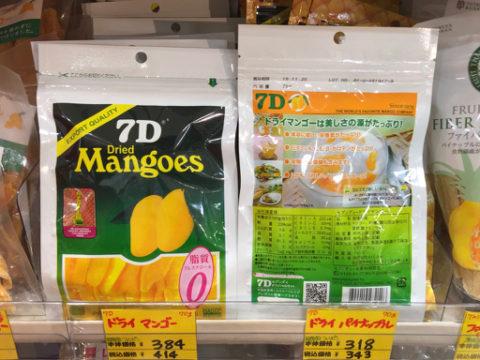 7D dried mango、7Dドライマンゴー