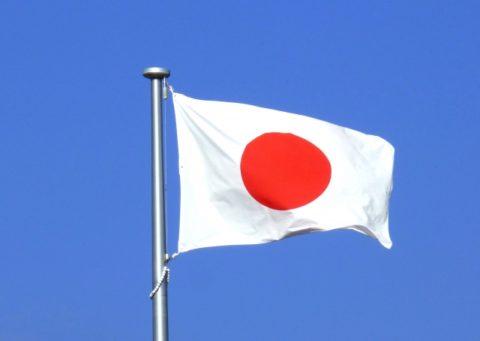 Flag of Japan, 日本国旗