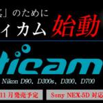 Nauticamの新作ハウジングはNicon D7000用か?