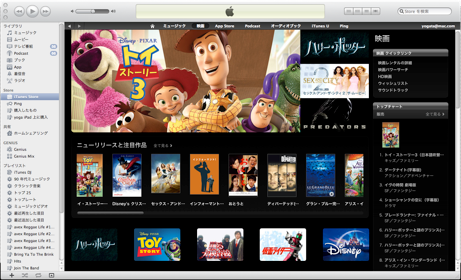 iTunesの画面