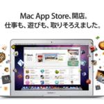 Mac App Storeは非常に危険です!!