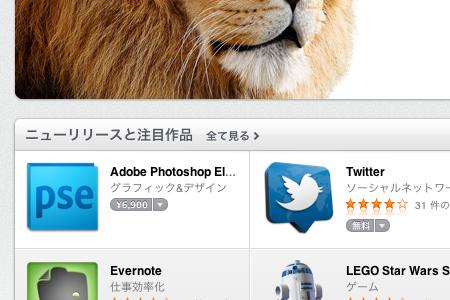 Mac App Storeのスクリーンショット