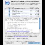OS X Lionをクリアインストールしてみる