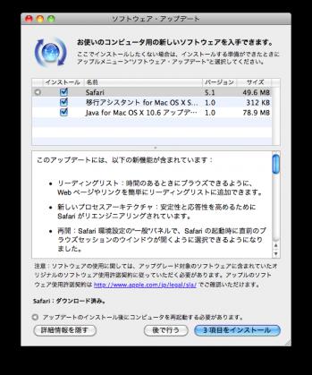 ソフトウェア・アップデートの画面2