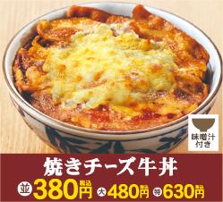 焼きチーズ牛丼