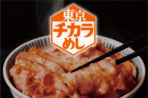 東京チカラめしの焼き牛丼