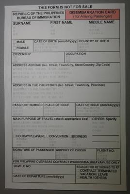 フィリピンの入国書類