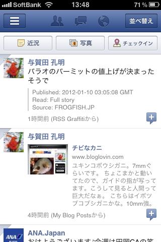 Facebookのニュースフィードの画面スナップ(iPhone)