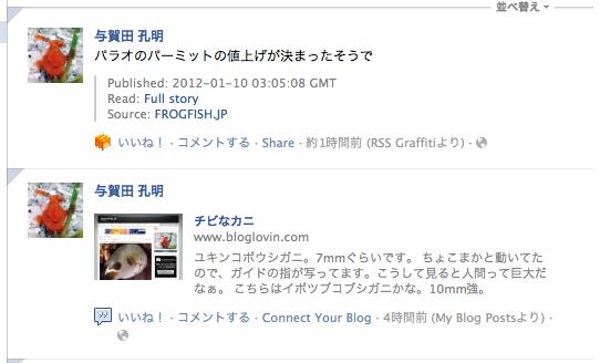 Facebookのニュースフィードの画面スナップ(Mac)