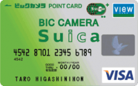 ビックSuicaカード