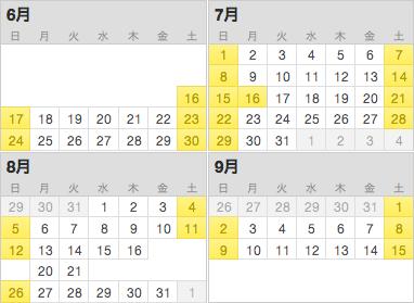 グレイト・マイルズ・ゲッタウェイ 2012の設定カレンダー