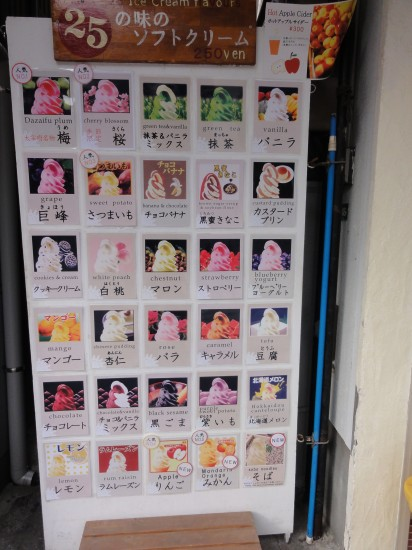25種類のソフトクリーム