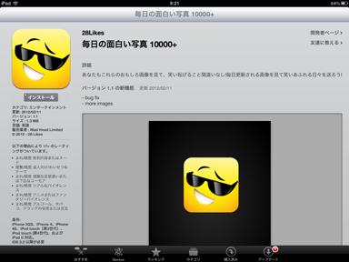 怪しいアプリ