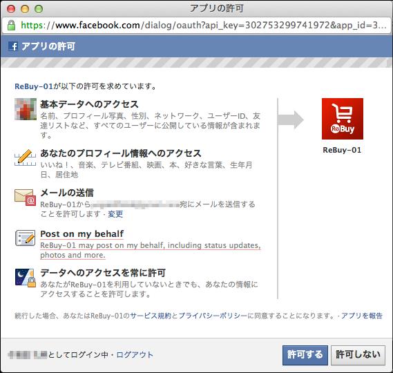 ReBuyアプリの許可リクエスト