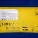 幸せの黄色い封筒
