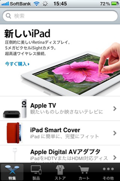 Apple Storeアプリの画面