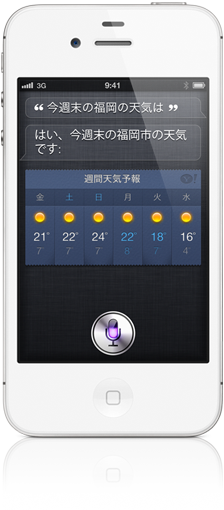 features_siri_gallery_weather
