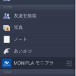 いきなりモニプラ