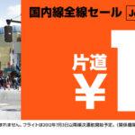 沖縄行きの航空券が片道1円!