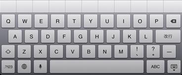 iPadのソフトウエアキーボード