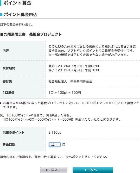 Softbankのポイント寄付