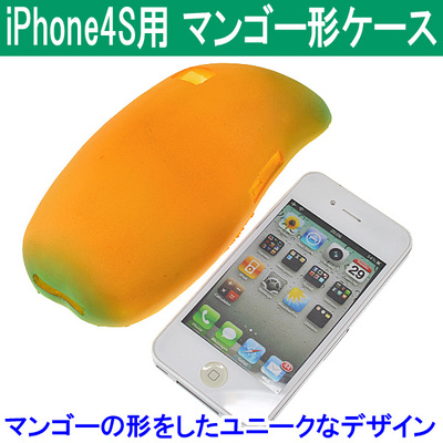iPhone 4S用マンゴー型ケース
