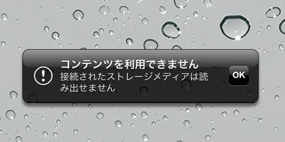 iPadのダイアログ2