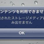iPadではSDXCカードを読めない