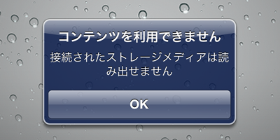iPadのダイアログ1