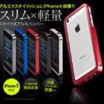 お気に入りのiPhone 5バンパーケース