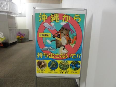 沖縄から持ち出さないでの看板