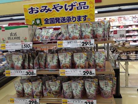 内地の沖縄物産品店でもよく見かけるやつ。少し安いです