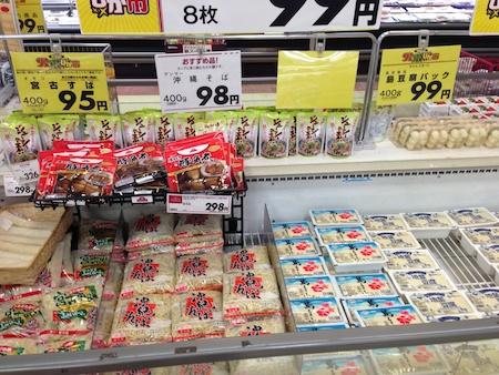 宮古すばと沖縄そばと島豆腐