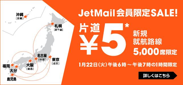 JetStarのキャンペーン