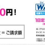Wi-Ho!(ワイホー)