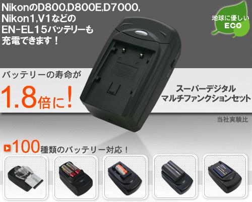 NIKON EN-EL15用 互換マルチ充電器セット