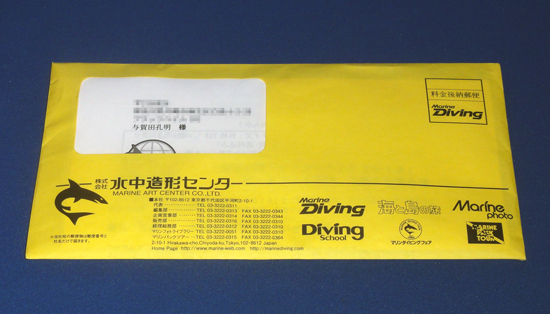 地球の海フォトコンテストの黄色い封筒