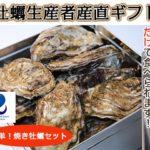 牡蠣食って復興を応援しよう
