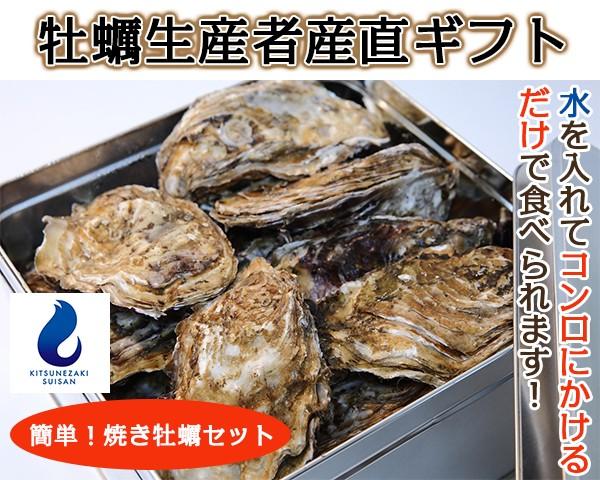 牡蠣ギフト