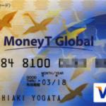 MoneyT Globalは使えるかも