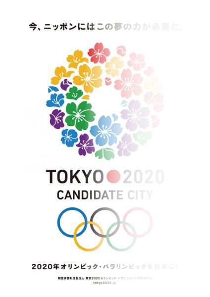 2020年東京オリンピック・パラリンピック招致のロゴマーク