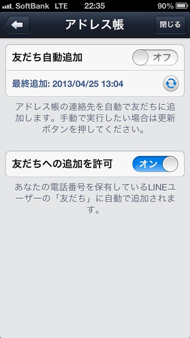 iPhone版LINEの設定画面