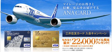 ANA CARDキャンペーン
