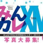みんカレ2014