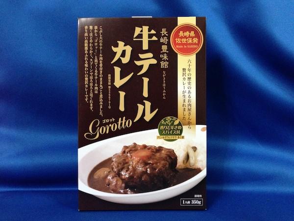 長崎豊味館牛テールカレー