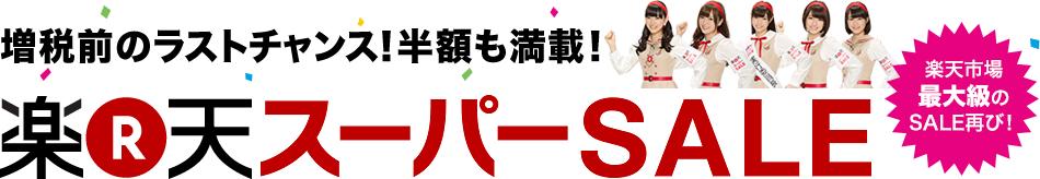 楽天スーパSALEのロゴ