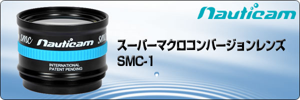 Nauticam スーパーマクロコンバージョンレンズSMC-1