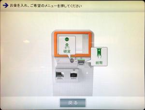 なか卯の自販機画面