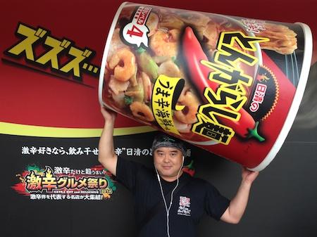 とんんがらし麺のキャンペーン