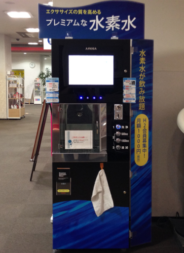 コナミスポーツの水素水自販機